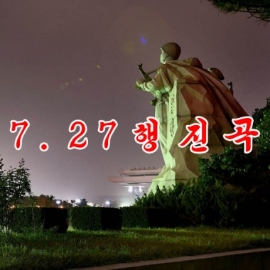 Marsz 27 Lipca «7.27행진곡» - cover