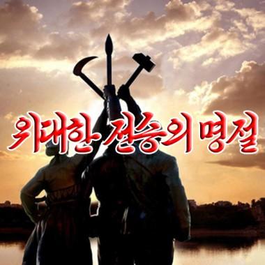Wielki Dzień Zwycięstwa «위대한 전승의 명절» - cover