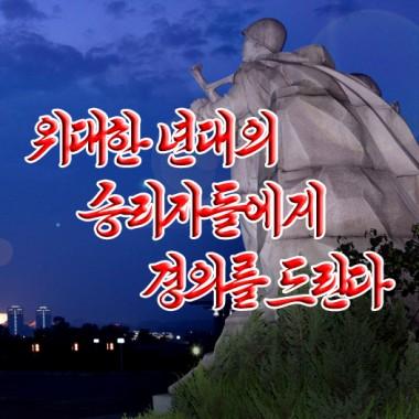 Cześć Dla Zwycięzców z Wielkich Lat «위대한 년대의 승리자들에게 경의를 드린다» - cover
